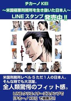 LINEスタンプ「チカーノKEI 日本男子バンザイなスタンプ!!」