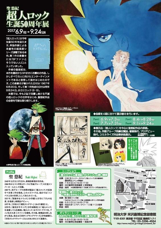 「聖悠紀『超人ロック』生誕50周年展」チラシ(裏面)