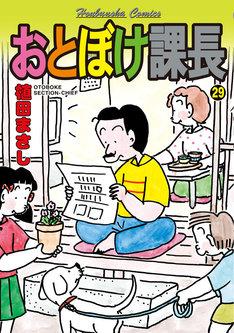 6月7日に発売される「おとぼけ課長」最終29巻。