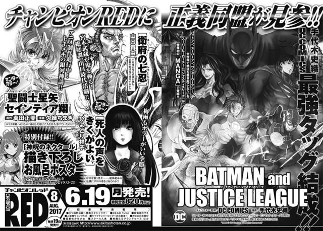 チャンピオンRED8月号の予告ページ。DC COMICS原作による手代木史織「BATMAN and JUSTICE LEAGUE」のカットが掲載された。