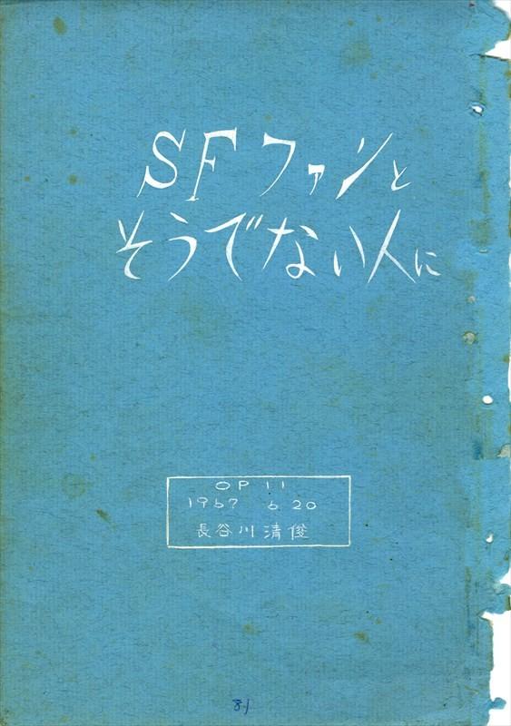 第1作の表書きに入れられた「SFファンとそうでない人に」の文字。