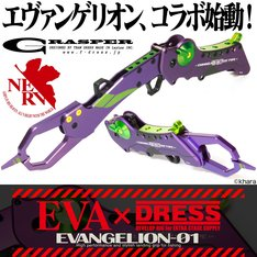 「EVA×DRESS グラスパー」