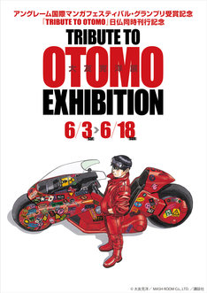 「TRIBUTE TO OTOMO EXHIBITION」ポスタービジュアル