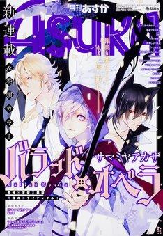「バラッド×オペラ」が表紙を飾る月刊ASUKA7月号。