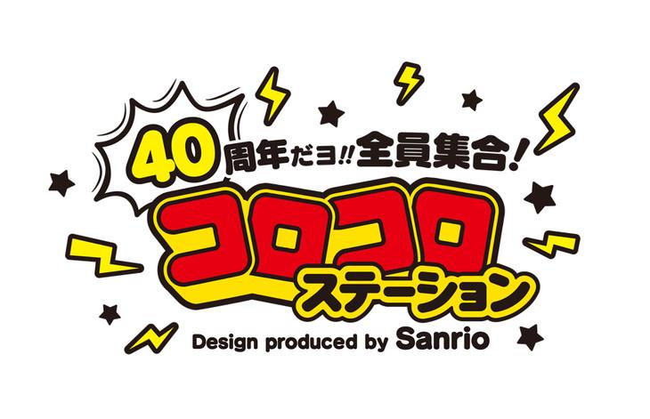 「40周年だよ!!全員集合! コロコロステーション Design produced by Sanrio」ロゴ