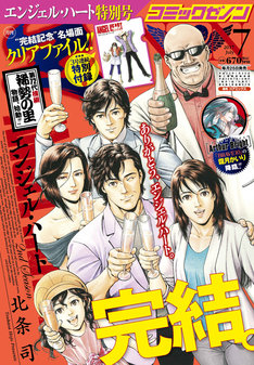 月刊コミックゼノン7月号