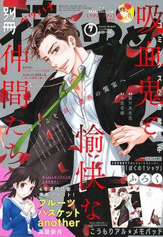 別冊花とゆめ7月号
