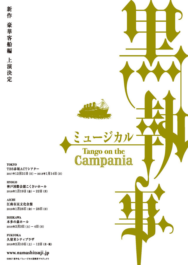 「ミュージカル『黒執事』-Tango on the Campania-」仮チラシ