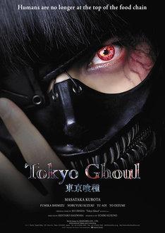 映画「東京喰種 トーキョーグール」海外版ポスター