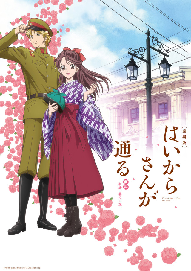 「劇場版 はいからさんが通る 前編 ~紅緒、花の17歳~」新ビジュアル。