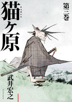 武井宏之「猫ヶ原」3巻