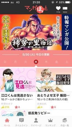 アプリのイメージ。