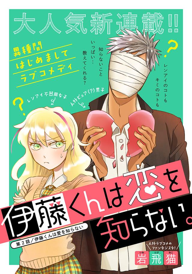 「伊藤くんは恋を知らない。」第2話の扉ページ。