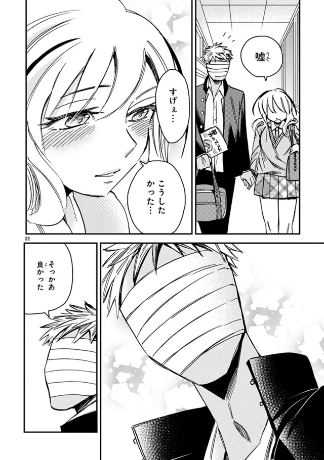 「伊藤くんは恋を知らない。」第2話より。