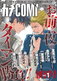 「カチCOMI vol.1」の表紙イラストはSHOOWAが手がけた。