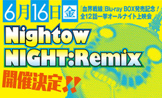 「Nightow NIGHT:Remix」の告知画像。
