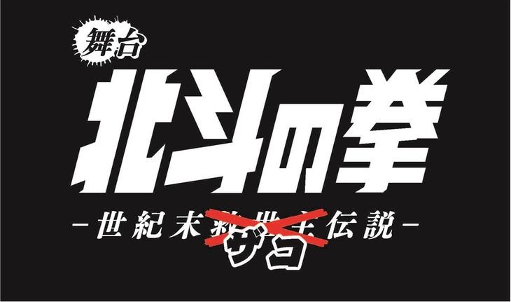 舞台「北斗の拳-世紀末ザコ伝説-」ロゴ