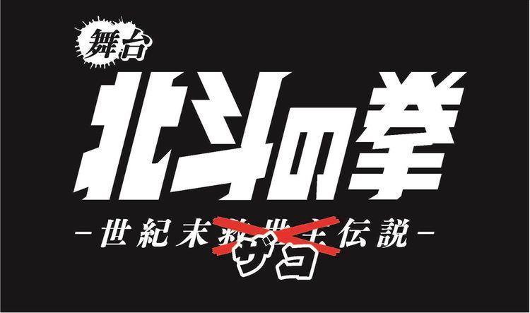 北斗の拳35周年記念として舞台「世紀末ザコ伝説」上演決定!主役はまさかの雑魚キャラwww その他 アニメ 漫画