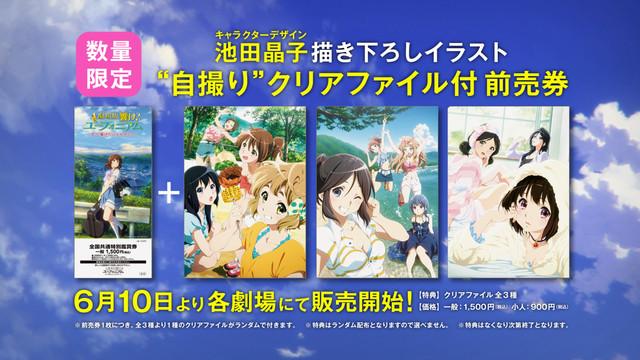 劇場版「響け!ユーフォニアム~届けたいメロディ~」前売り告知画像。