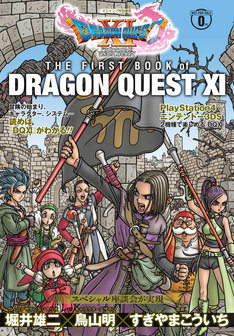 「THE FIRST BOOK of DRAGON QUEST XI」(c)2017 ARMOR PROJECT/BIRD STUDIO/SQUARE ENIX All Rights Reserved. (c)集英社
