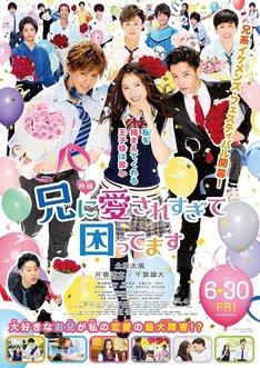 井上裕介(NON STYLE)が参加した、映画「兄に愛されすぎて困ってます」キービジュアル。