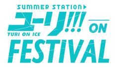 「SUMMER STATION ユーリ!!! on FESTIVAL」ロゴ