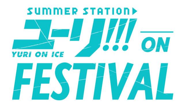「ユーリ!!! on FESTIVAL」ロゴ