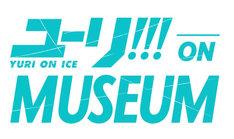 「ユーリ!!! on MUSEUM」ロゴ