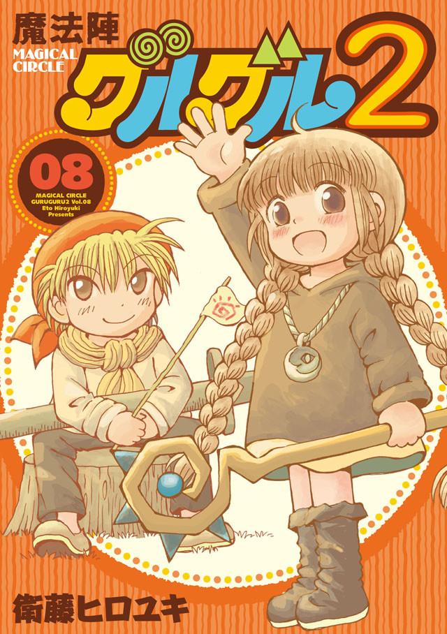 「魔法陣グルグル2」8巻