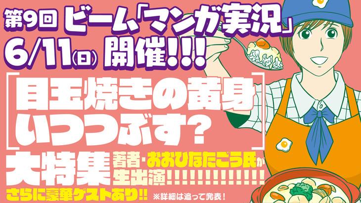 「ビーム マンガ実況!!」第9回予告バナー