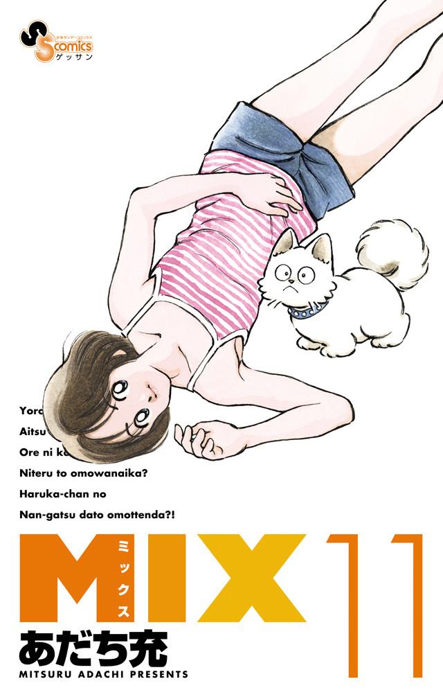「MIX」11巻