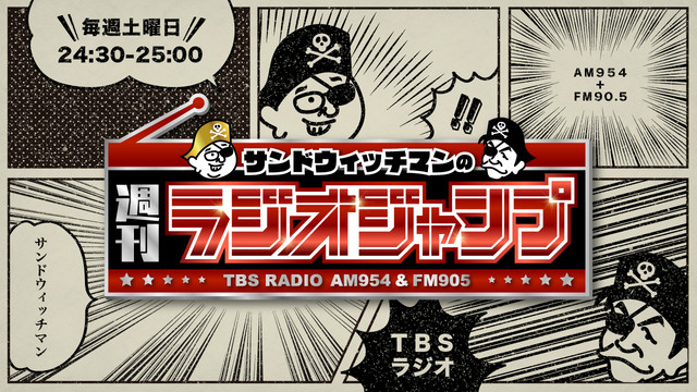 TBSラジオ「サンドウィッチマンの週刊ラジオジャンプ」