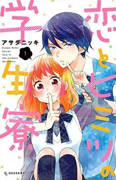 「恋とヒミツの学生寮」1巻