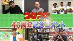 番組で放送される「コロコロ40周年記念コメント」。