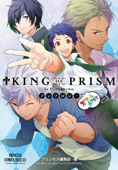 「『KING OF PRISM by PrettyRhythm』アンソロジー ストリートのカリスマ」