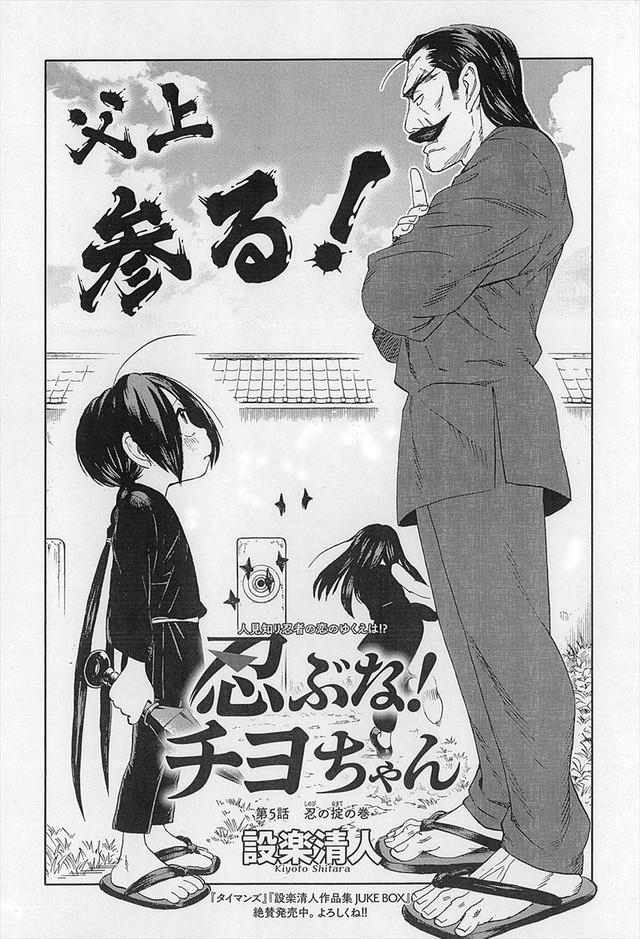 設楽清人「忍ぶな! チヨちゃん」の扉ページ。