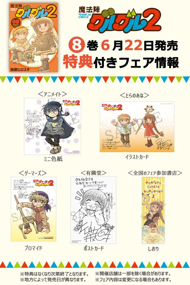 「魔法陣グルグル2」8巻の購入特典。