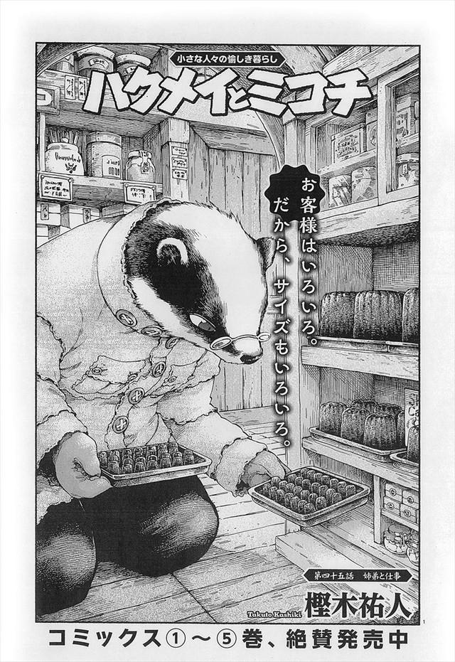 樫木祐人「ハクメイとミコチ」の扉ページ。