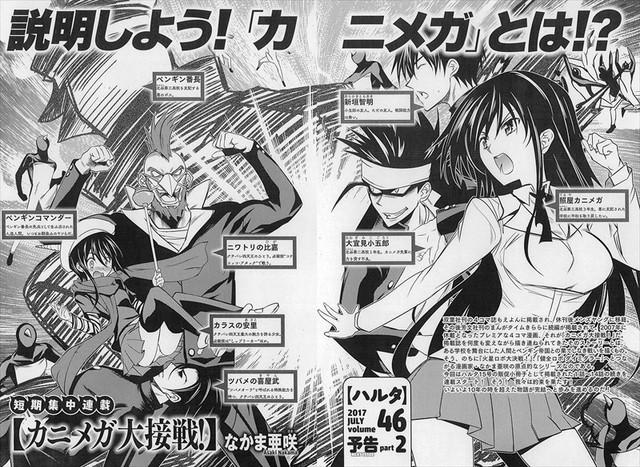 なかま亜咲による短期集中連載「カニメガ大接戦!」の予告ページ。