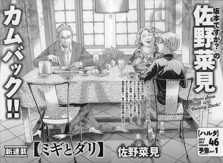 佐野菜見「ミギとダリ」予告ページ。