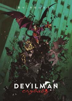 「DEVILMAN crybaby」イメージビジュアル