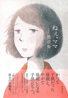 池辺葵「ねぇ、ママ」(c)Aoi Ikebe(AKITASHOTEN)2017