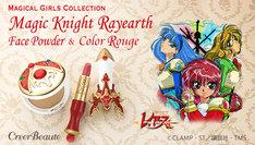 アニメ「魔法騎士レイアース」をモチーフにしたフェイスパウダーとカラールージュ。