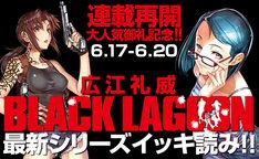 「BLACK LAGOON」最新シリーズのイッキ読み企画のビジュアル。
