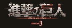 「『進撃の巨人』Season3」ロゴ。