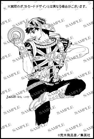 「ジョジョの奇妙な冒険」第1部Blu-ray BOX初回仕様版の特典となる描き下ろしぬりえのイラスト。
