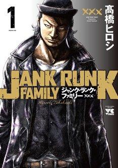 「ジャンク・ランク・ファミリー」1巻