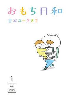 「おもち日和」1巻