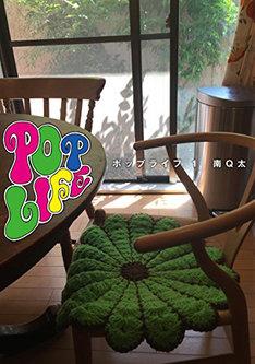 「Pop Life」1巻