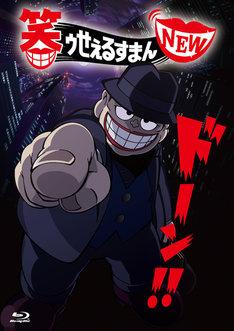 アニメ「笑ゥせぇるすまんNEW」Blu-ray BOXのイメージ。